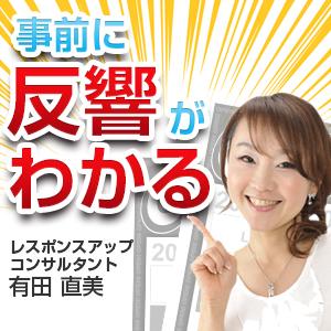 事前に反響がわかる レスポンスアップコンサルタント有田直美