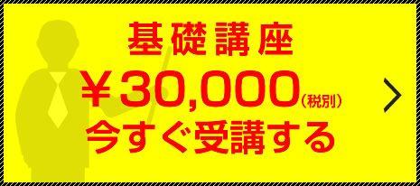 基礎講座\30,000(税別)今すぐ受講する