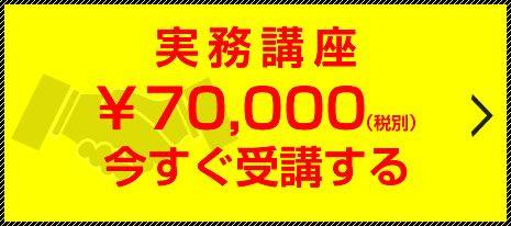 実践講座\70,000(税別)今すぐ受講する